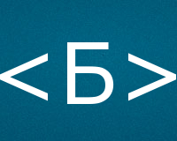 Коды буквы Б