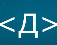Коды буквы Д