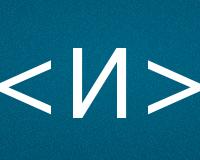 Коды буквы И