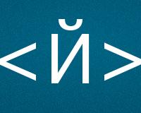 Коды буквы Й