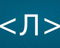 Коды буквы Л