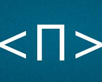 Коды буквы П