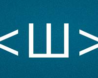 Коды буквы Ш