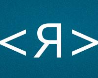 Коды буквы Я