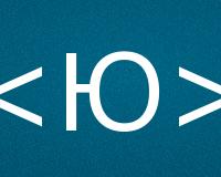 Коды буквы Ю