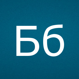 Буква Б - UTF-8 коды