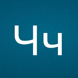 Буква Ч - UTF-8 коды