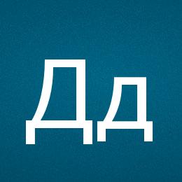Буква Д - UTF-8 коды