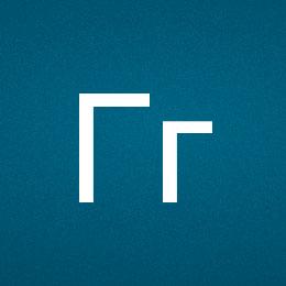 Буква Г - UTF-8 коды