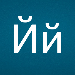 Буква Й - UTF-8 коды