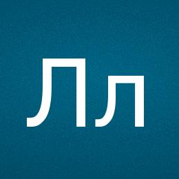 Буква Л - UTF-8 коды