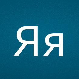 Буква Я - UTF-8 коды