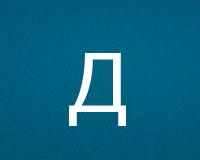 Буквы Д для ников
