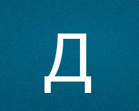 Трафареты буквы Д