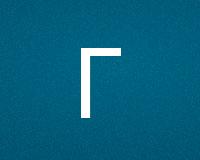 Трафареты буквы Г