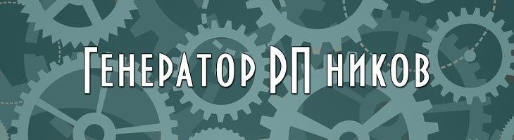Генератор РП ников SAMP GTA