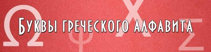 Красивые греческие буквы