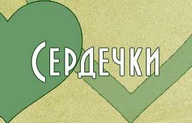 Красивые символы сердечки