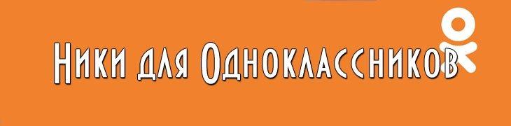 Ники для девушек в Одноклассниках