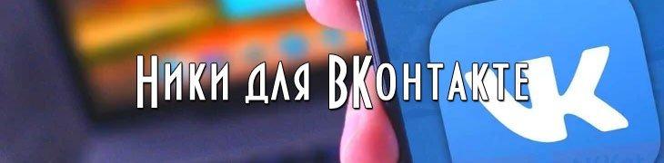 Ники для девушек ВКонтакте