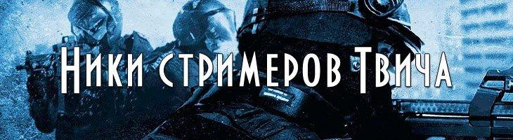 Ники ТОПовых стримеров