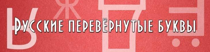 Русские перевёрнутые буквы