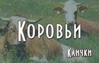 Коровьи клички