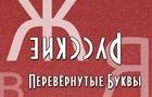 Перевернуть русские буквы