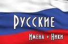 Русские имена для девушек