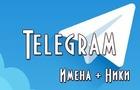 Telegram ники для девушек