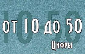 Красивые цифры 10-50