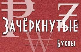 Зачёркнутые буквы