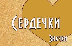 Значки сердечки для имён и ников