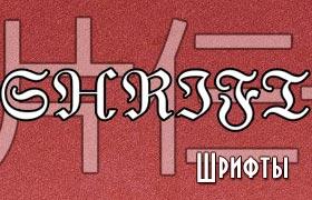 Фрактурный обычный шрифт